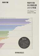 特許行政年次報告書 2013年版 グローバルイノベーションサイクルを促進する知的財産システムの構築