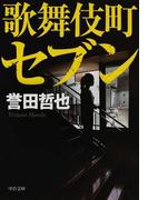 歌舞伎町セブン (中公文庫)(中公文庫)