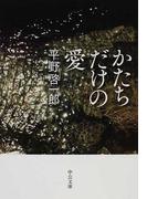 かたちだけの愛 (中公文庫)(中公文庫)