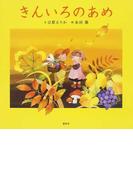 きんいろのあめ 新装版 (講談社の創作絵本)(講談社の創作絵本)
