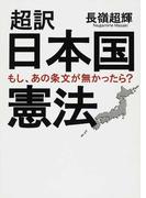 超訳日本国憲法 もし、あの条文が無かったら? (ワニ文庫)(ワニ文庫)