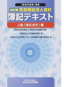 社会福祉法人会計簿記テキスト 「新会計基準」準拠 改訂版 上級〈簿記会計〉編