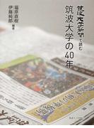 筑波大学新聞で読む筑波大学の40年