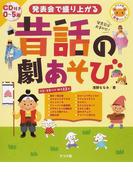 発表会で盛り上がる昔話の劇あそび CD付き0〜5歳 (ナツメ社保育シリーズ)