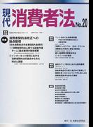 現代消費者法 No.20 特集消費者契約法改正への論点整理