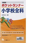 即答型ポケットランナー小学校全科 2015年度版 (教員採用試験シリーズ)
