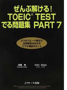 ぜんぶ解ける!TOEIC TESTでる問題集PART7