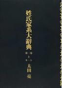 姓氏家系大辭典 オンデマンド版 第2卷上 キ−シ