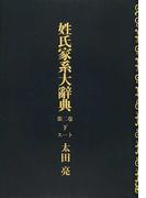 姓氏家系大辭典 オンデマンド版 第2卷下 ス−ト