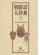 朝鮮語大辞典 オンデマンド版 上巻