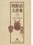 朝鮮語大辞典 オンデマンド版 下巻