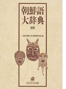 朝鮮語大辞典 オンデマンド版 補巻