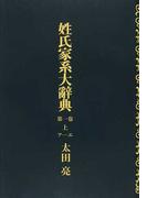 姓氏家系大辭典 オンデマンド版 第1卷上 ア−エ