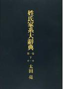 姓氏家系大辭典 オンデマンド版 第1卷下 オ−カ