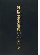姓氏家系大辭典 オンデマンド版 第3卷上 ナ−フ