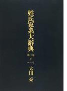 姓氏家系大辭典 オンデマンド版 第3卷下 ヘ−ワ