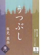 うつぶし 1 (誰でも文庫)