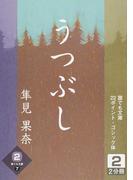 うつぶし 2 (誰でも文庫)