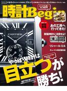 時計Begin 2013年秋号(時計Begin)