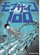 モブサイコ100 4(裏少年サンデーコミックス)