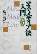 マス・メディア法入門 第5版