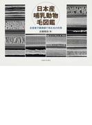 日本産哺乳動物毛図鑑 走査電子顕微鏡で見る毛の形態