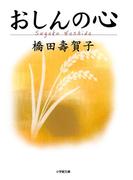 おしんの心 (小学館文庫)(小学館文庫)