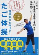 たご体操 健康寿命を伸ばす! ラジオ体操指導者が作りました
