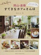 岡山・倉敷すてきなカフェさんぽ
