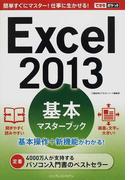 Excel 2013基本マスターブック (できるポケット)(できるポケット)