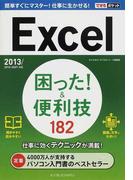 Excel困った!&便利技182 (できるポケット)(できるポケット)