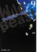ワイルドビースト 9 (魔法のiらんど文庫)(魔法のiらんど文庫)