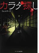 カラダ探し 第1夜下 (ケータイ小説文庫 野いちご)(ケータイ小説文庫)
