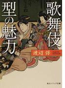 歌舞伎型の魅力 (角川ソフィア文庫)(角川ソフィア文庫)