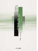 ハァドッコイショ 混声合唱のための日本民謡メドレー
