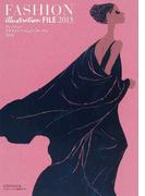 ファッションイラストレーション・ファイル 2013 (玄光社MOOK)(玄光社MOOK)