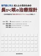専門医に学ぶ成人と小児のための長びく咳の治療指針 日本呼吸器学会「咳嗽に関するガイドライン第2版」に準拠して