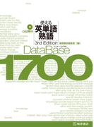 データベース1700使える英単語・熟語 第3版