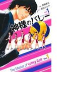 神様のバレー(芳文社コミックス) 13巻セット(芳文社コミックス)