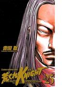 荒くれKNIGHT 23