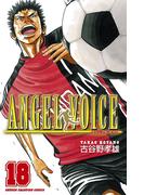 ANGEL VOICE 18(少年チャンピオン・コミックス)