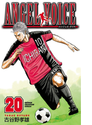 ANGEL VOICE 20(少年チャンピオン・コミックス)