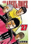 ANGEL VOICE 27(少年チャンピオン・コミックス)