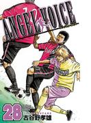 ANGEL VOICE 28(少年チャンピオン・コミックス)