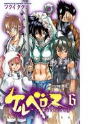 ケルベロス 6(少年チャンピオン・コミックス)