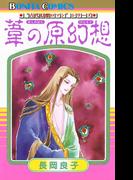 """""""古代幻想ロマン""""シリーズ 1 葦の原幻想"""