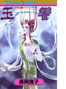 """""""古代幻想ロマン""""シリーズ 4 玉響(たまゆら)"""