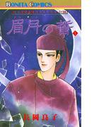 """""""古代幻想ロマン""""シリーズ 5 眉月の誓(1)"""