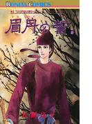 """""""古代幻想ロマン""""シリーズ 6 眉月の誓(2)"""