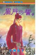 """""""古代幻想ロマン""""シリーズ 7 眉月の誓(3)"""
